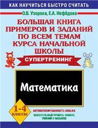 Математика, 1-4 класс, Большая книга примеров и заданий по всем темам курса начальной школы, Узорова О.В., Нефедова Е.А., 2010