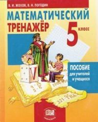 Математический тренажер, 5 класс, Жохов В.И., Погодин В.Н.