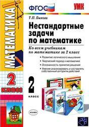 Нестандартные задачи по математике, 2 класс, Быкова Т.П., 2012