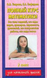 Полный курс математики, Все типы заданий, все виды задач, примеров, неравенств, уравнений, все контрольные работы, все виды тестов, 2 класс, Узорова О.В., Нефедова Е.А., 2012