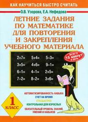 Летние задания по математике для повторения и закрепления учебного материала, 1 класс, Узорова О.В., Нефёдова Е.А., 2012