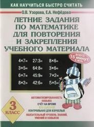Летние задания по математике для повторения и закрепления учебного материала, 3 класс, Узорова О.В., Нефёдова Е.А., 2012