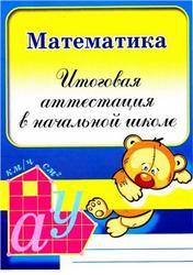 Математика, Итоговая аттестация в начальной школе, Моршнева Л.Г., 2010