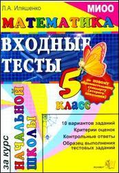 Математика, Входные тесты за курс начальной школы, 5 класс, Иляшенко Л.A., 2011