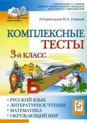 Комплексные тесты, Математика, 3 класс, Сенина Н.А., 2010