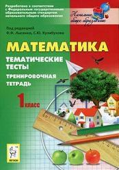 Математика, 1 класс, Тематические тесты, Тренировочная тетрадь, Лысенко Ф.Ф., Кулабухов С.Ю., 2012