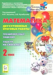 Математика, 2 класс, Двухуровневые итоговые работы, Лысенко Ф.Ф., Кулабухов С.Ю., 2012