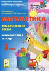 Математика, 3 класс, Тематические тесты, Тренировочная тетрадь, Лысенко Ф.Ф., Кулабухов С.Ю., 2012