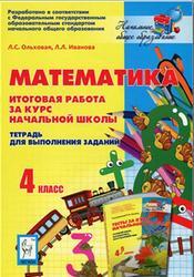 Математика, 4 класс, Итоговая работа за курс начальной школы, Лысенко Ф.Ф., Кулабухов С.Ю., 2013