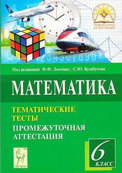 Математика, 6 класс, Тематические тесты, Промежуточная аттестация, Лысенко Ф.Ф., Кулабухов С.Ю., 2012