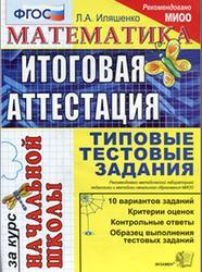Математика, Итоговая аттестация за курс начальной школы, Типовые тестовые задания, Иляшенко Л.А., 2013
