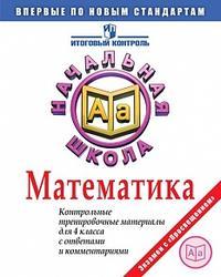 Математика, Контрольные тренировочные материалы для 4 класса с ответами и комментариями, Рыдзе О.А., Краснянская К.А., 2012