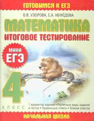 Математика, 4 класса, Итоговое тестирование, Узорова О.В., Нефедова Е.А.