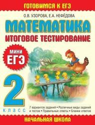 Математика, 2 класс, Итоговое тестирование, Узорова О.В., Нефедова Е.А., 2010