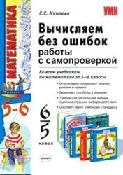 Математика, 5-6 класс, Вычисляем без ошибок, Работы с самопроверкой, Минаева С.С., 2014