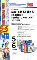 Математика, 5-6 класс, Сборник геометрических задач, Гусев В.А., 2011