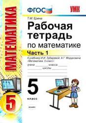 Рабочая тетрадь по математике, 5 класс, Часть 1, Ерина Т.М., 2013