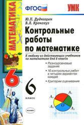 Контрольные работы по математике, 6 класс, Дудницын Ю.П., Кронгауз В.Л., 2013