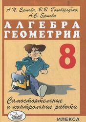 Самостоятельные и контрольные работы по алгебре и геометрии, 8 класс, Ершова А.П., Голобородько В.В., Ершова А.С., 2012