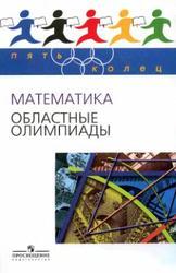 Математика, Областные олимпиады, 8-11 класс, Агаханов Н.X., Богданов И.И., Кожевников П.А., 2010