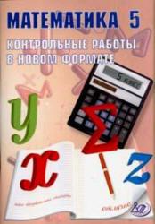 Математика, 5 класс, Контрольные работы в новом формате, Александрова В.Л., 2011