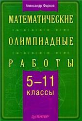 Математические олимпиадные работы, 5-11 классы, Фарков А., 2010