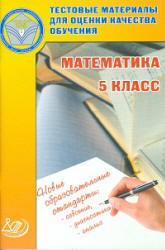 Математика, 5 класс, Тестовые материалы для оценки качества обучения, Гусева И.K., Пушкин С.А., Рыбакова Н.В., 2011