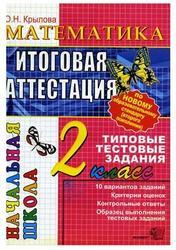 Математика, Итоговая аттестация, 2 класс, Типовые тестовые задания, Крылова О.Н., 2010