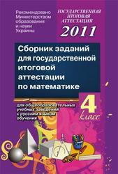 Сборник заданий для государственной итоговой аттестации по математике, 4 класс, Оноприенко О.В., Пархоменко Н.Е., 2011