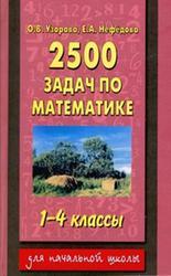 2500 задач по математике, 1-4 класс, Узорова О.В., Нефёдова Е.А., 2011