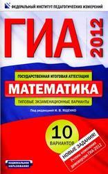 ГИА 2012, Математика, Типовые экзаменационные варианты, 10 вариантов, Ященко И.В.
