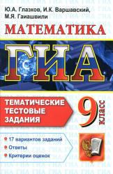 ГИА, Математика, 9 класс, Тематические тестовые задания, Глазков, Варшавский, Гаиашвили, 2013