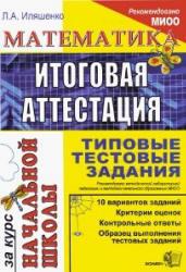 ГИА, Математика, Типовые тестовые задания, Иляшенко Л.А., 2009