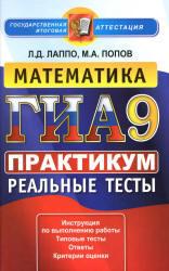 ГИА, Математика, 9 класс, Практикум по выполнению типовых тестовых заданий, Лаппо Л.Д., Попов М.А., 2013