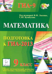 Подготовка к ГИА 2013 по математике, 9 класс, Лысенко Ф.Ф., Кулабухов С.Ю., 2012