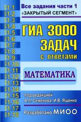ГИА, Математика, 3000 задач с ответами по математике, Все задания части 1, Семенов А.Л., Ященко И.В., 2013