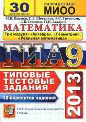 ГИА 2013, Математика, 3 модуля, 30 вариантов типовых тестовых заданий, Ященко И.В., Шестаков С.А., Трепалин А.С.