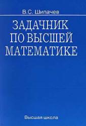 Задачник по высшей математике, Шипачев В.С., 2003