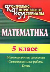 Математика, 5 класс, Математические диктанты, Самостоятельные работы, Тесты, Полтавская Г.Б., 2012