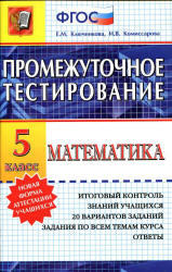 Математика, 5 класс, Промежуточное тестирование, Ключникова Е.М., Комиссарова И.В., 2014