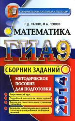 ГИА 2014, Математика, Сборник заданий, Лаппо Л.Д., Попов М.А.