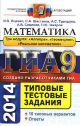 ГИА 2014, Математика, 9 класс, Типовые тестовые задания, Ященко И.В., Шестаков С.А., Трепалин А.С.