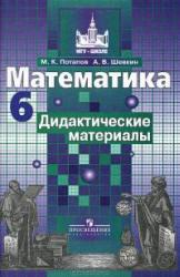 Математика, 6 класс, Дидактические материалы, Потапов М.К., Шевкин А.В., 2009