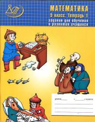 Математика, 5 класс, Задания для обучения и развития, Тетрадь 1, Лебединцева Е.А., Беленкова Е.Ю., 2013