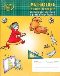 Математика, 5 класс, Задания для обучения и развития, Тетрадь 2, Лебединцева Е.А., Беленкова Е.Ю., 2013