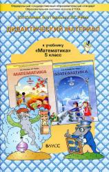 Математика, 5 класс, Дидактические материалы, Козлова С.А., Гераськин В.Н., Рубин А.Г., 2014