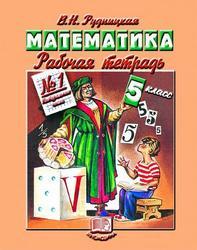 Математика, 5 класс, Рабочая тетрадь №1, Натуральные числа, Рудницкая В.Н., 2013