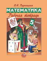 Математика, 5 класс, Рабочая тетрадь №2, Дробные числа, Рудницкая В.Н., 2013