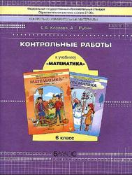 Математика, 6 класс, Контрольные работы, Козлова С.А., Рубин А.Г., 2014