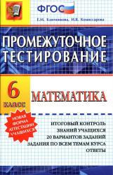 Математика, 6 класс, Промежуточное тестирование, Ключникова Е.М., Комиссарова И.В., 2014
